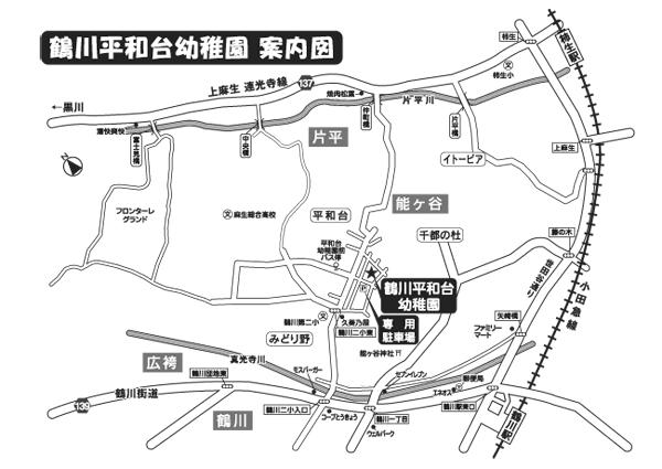 鶴川平和台幼稚園 案内図